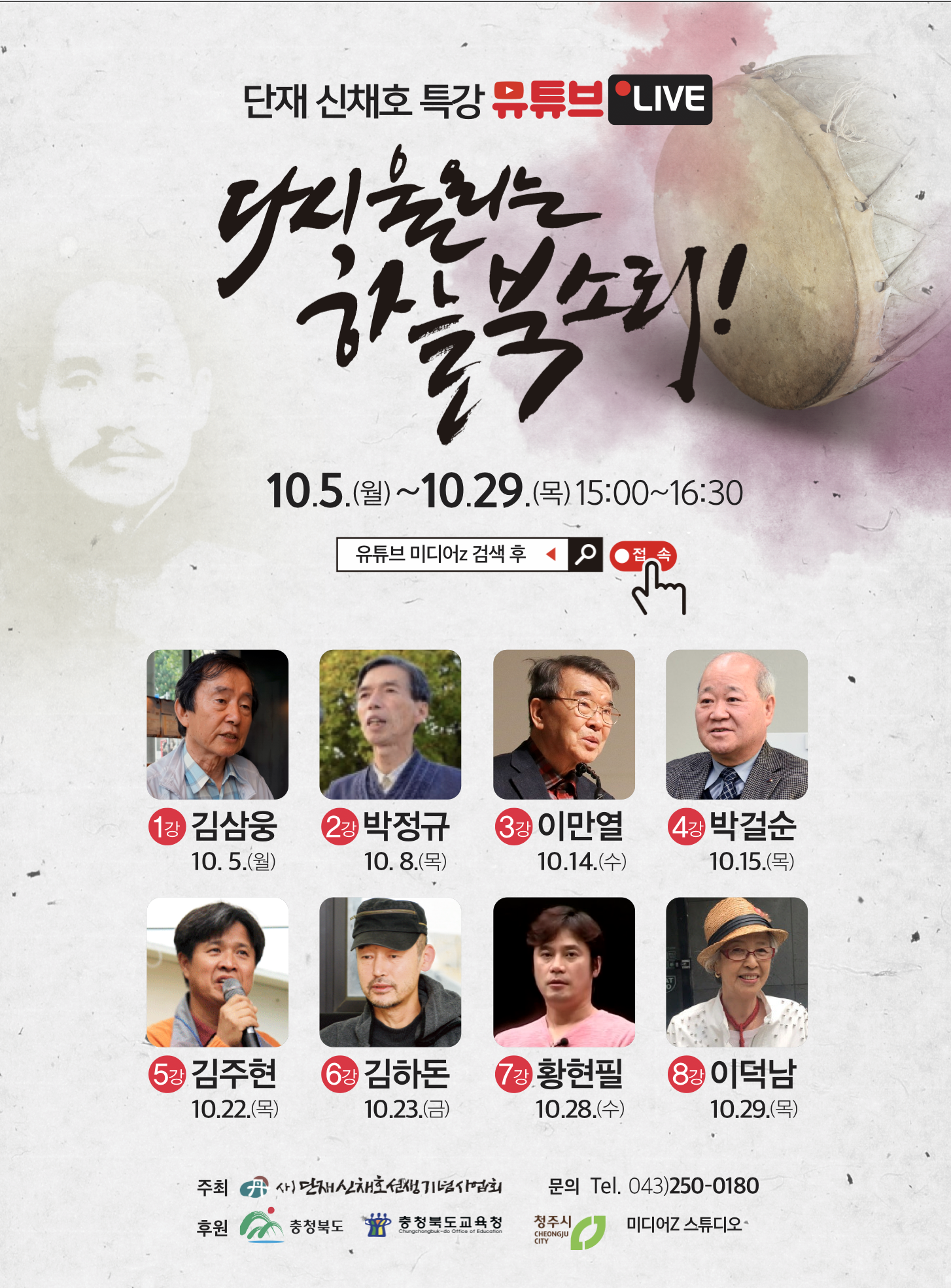 단재특강 홍보2.png