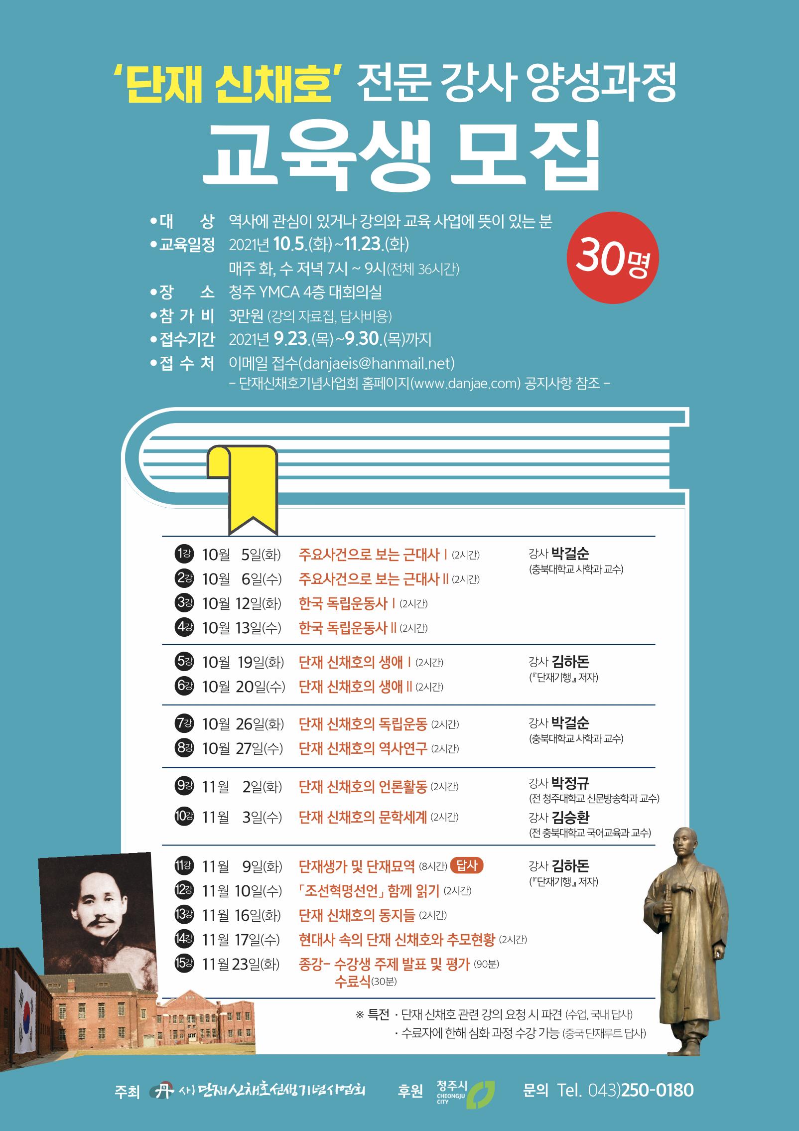 단재전문강사양성과정웹자보.png